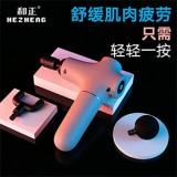 筋膜槍HZ-JMQ-1
