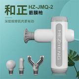 筋膜槍HZ-JMQ-2